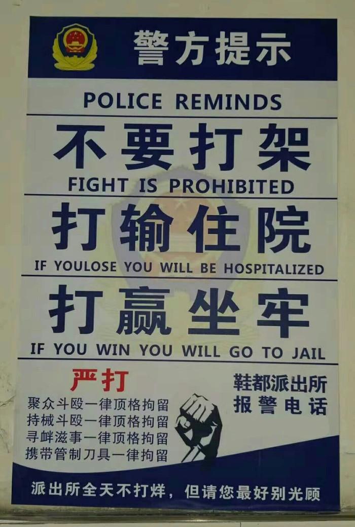 Напоминание от китайской полиции Китай, Полиция, Напоминание
