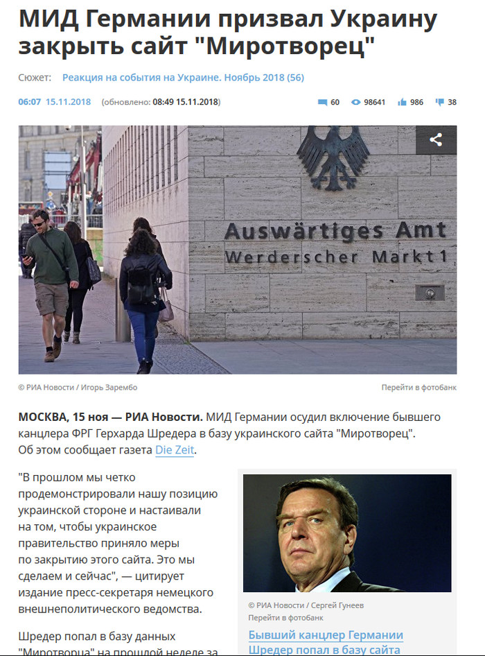 Зрада ЕС или почему Хозяина обзывать нельзя. Украина, Мид германии, Германия, Сайт Миротворец, Политика