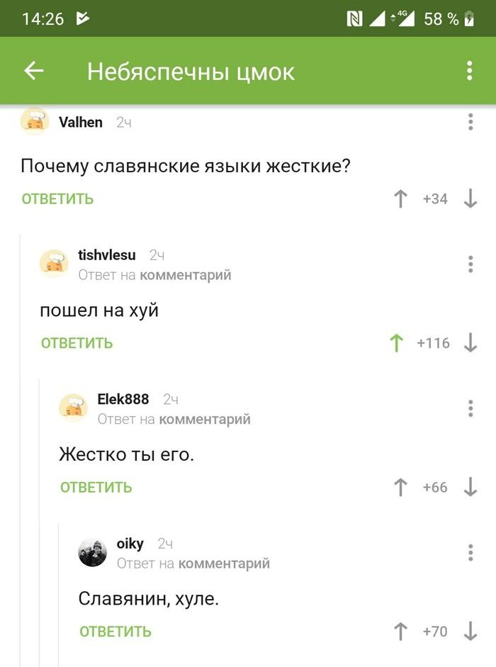 Жесткие славянские языки