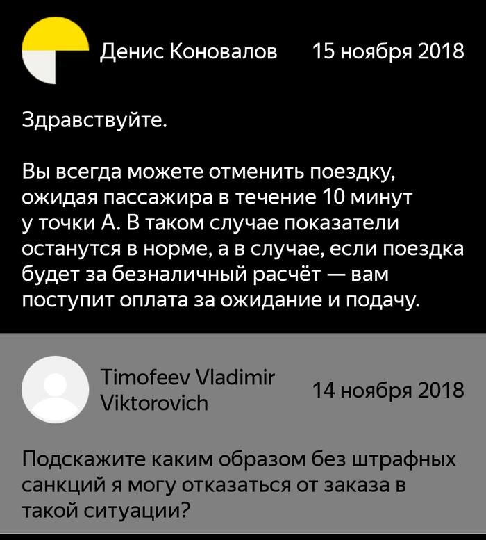 Я.Такси и дети. Такси, Дети, Яндекс, Яжродитель, Длиннопост, Яндекс такси