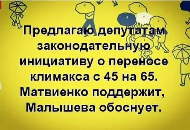 А Малахов расскажет...