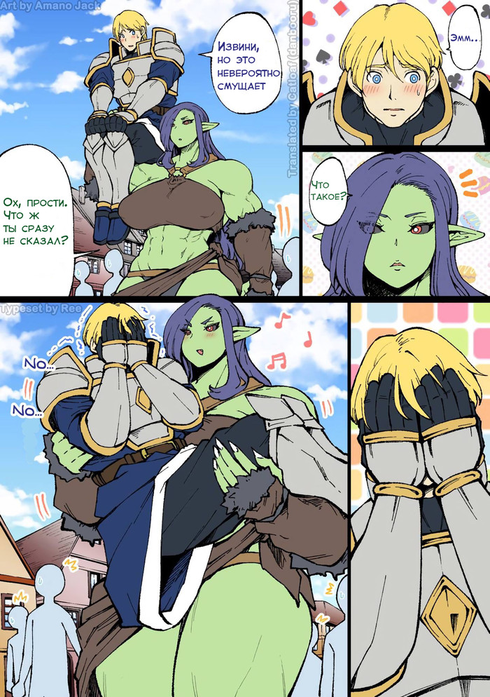 Девушка орк и рыцарь Орки, Аниме, Monster Girl, Крепкая девушка, Комиксы, Длиннопост