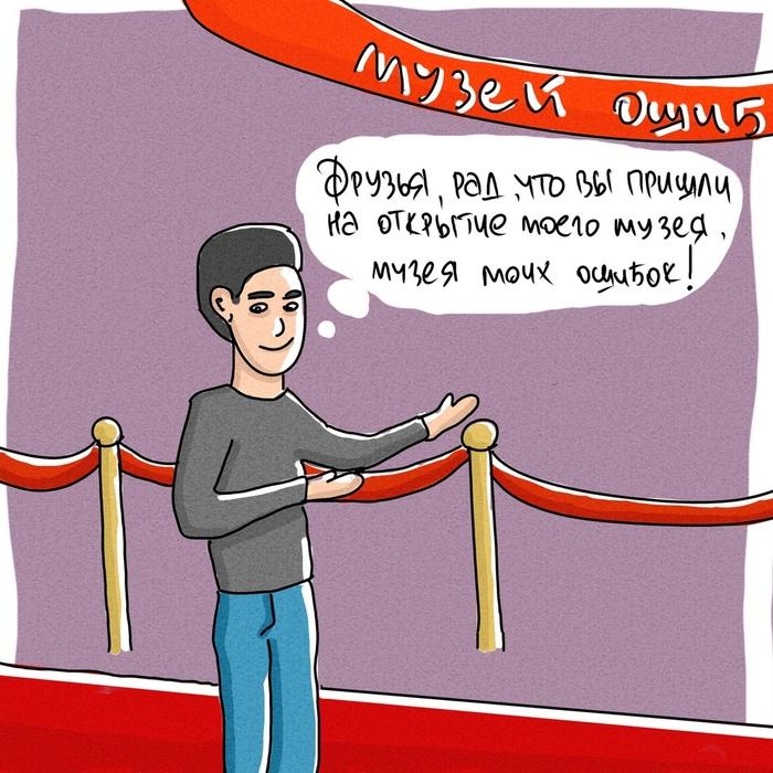 Музей ошибок каждого из нас Музей, Ошибки молодости, Комиксы, Длиннопост