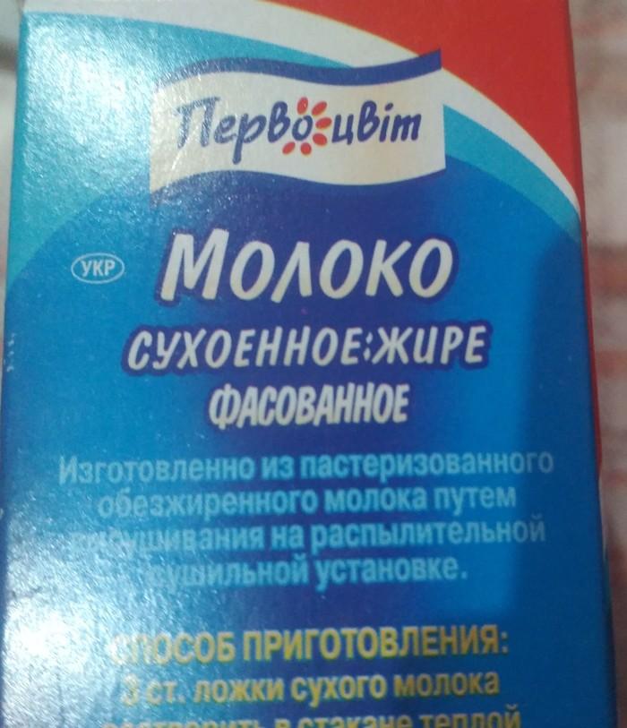 Молоко сухоенное