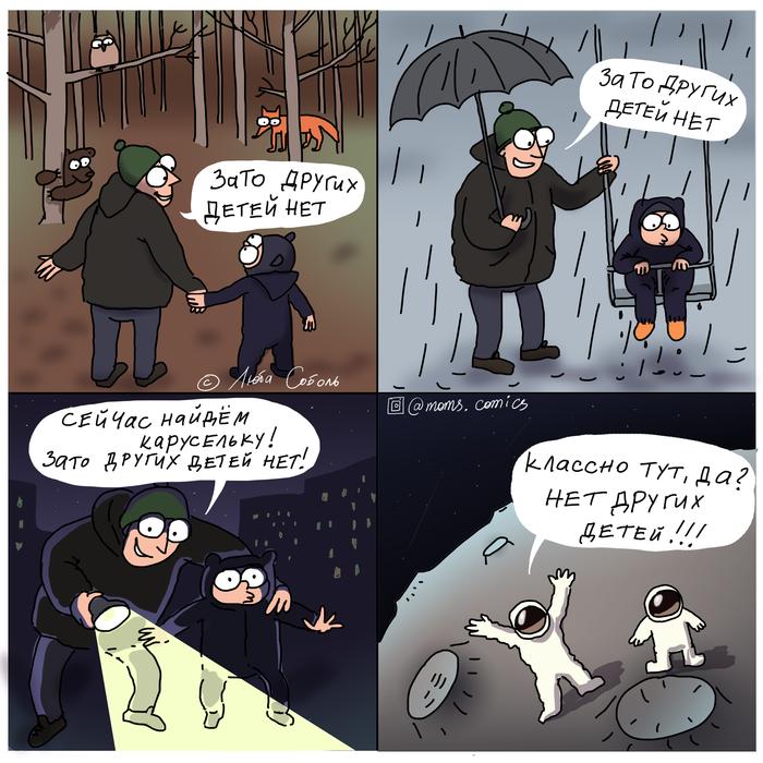 Родитель-интроверт