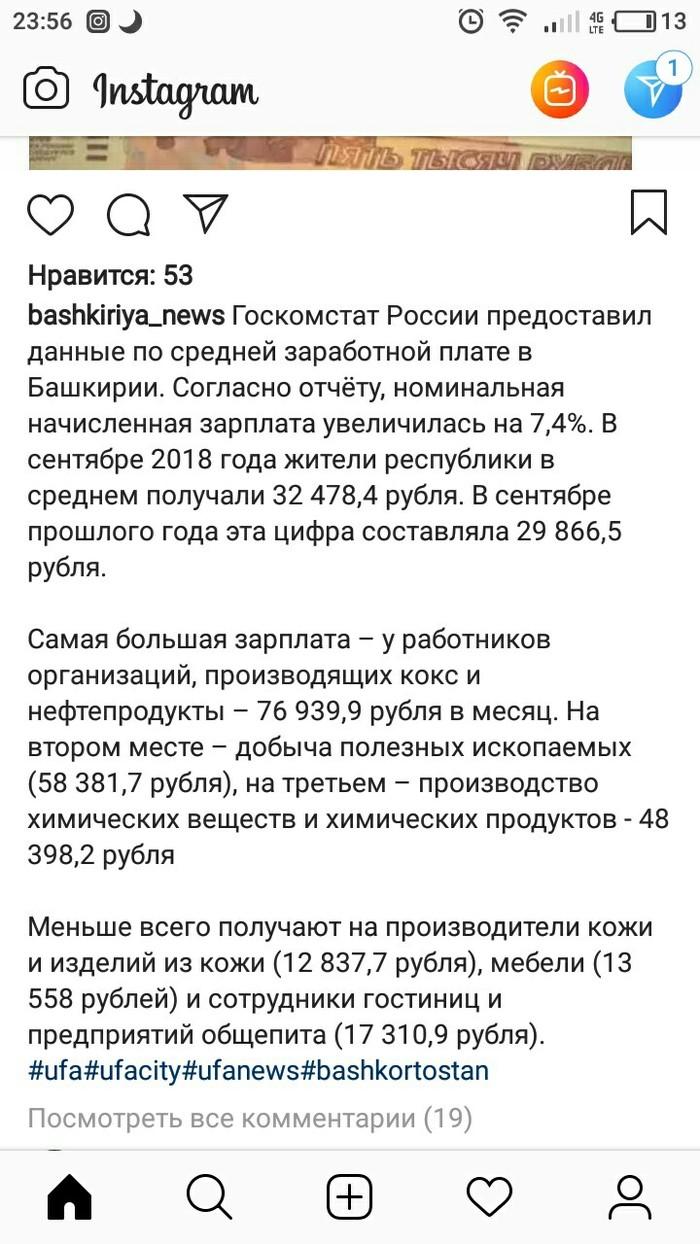 Норм так производители кокса зарабатывают)) Башкортостан, Зарплата, Длиннопост