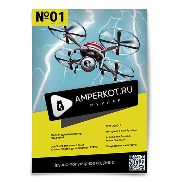 Журнал «Amperkot.ru». Выпуск №1(11/2018) Arduino, Raspberry pi, Своими руками, Техника, Журнал, Длиннопост