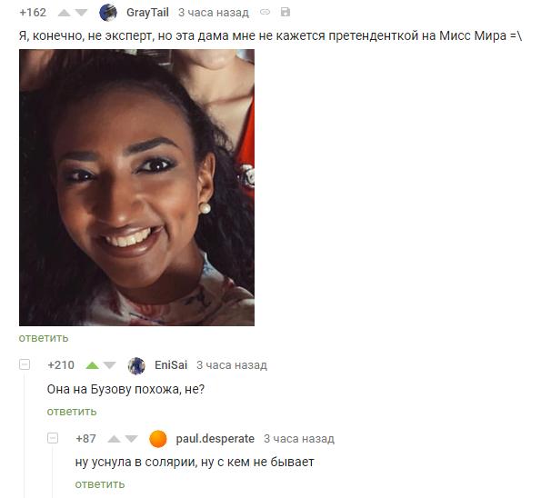 АфроБузова Бузова, Мисс мира, Комментарии на Пикабу, Афро, Скриншот