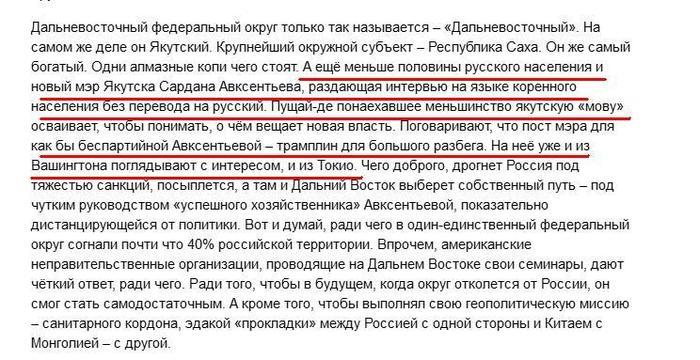 Журналист Руслан Горевой обвинил мэра столицы Республики Саха в национализме