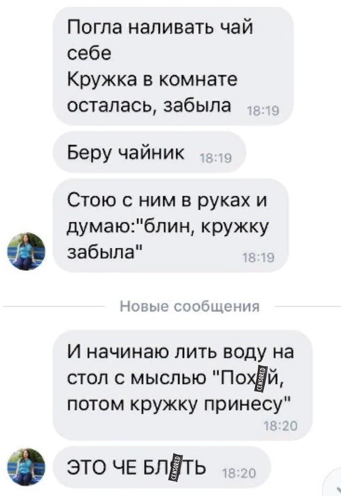Когда спишь по три часа в сутки Переписка, ВКонтакте, Чай, Сон, Юмор