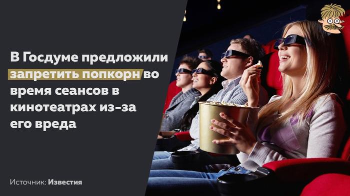 Запретить попкорн Новости, Россия, Попкорн, Запрет, Кинотеатр, Госдума