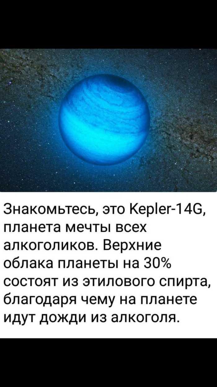 Это моя планета!