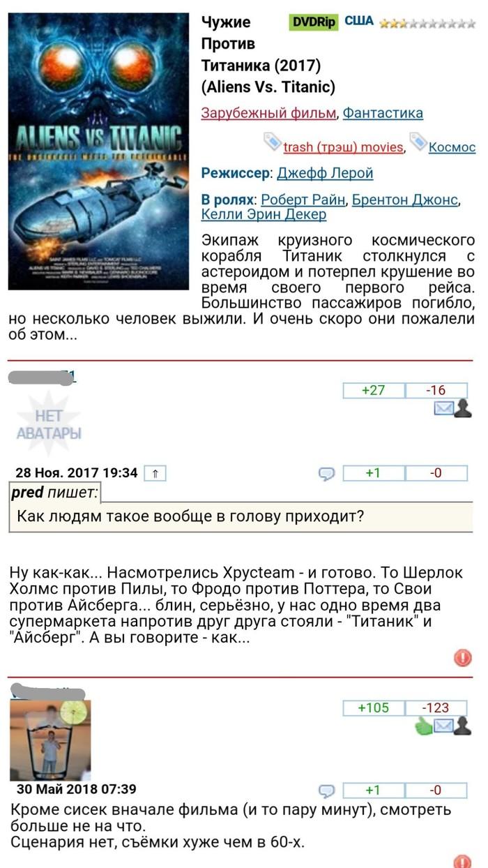 Чужие против Титаника Чужой, Титаник, Комментарии, Фильмы, Длиннопост