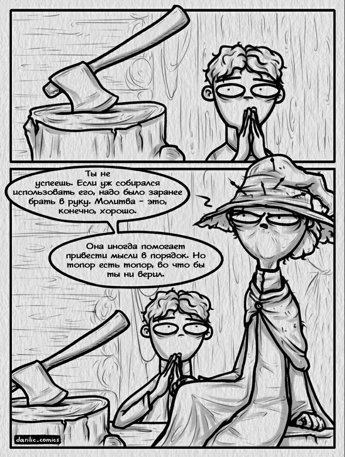 Комикс по мотивам книги Пратчетта Терри Пратчетт, Плоский мир, Комиксы, Топор, Молитва, Darilic_comics