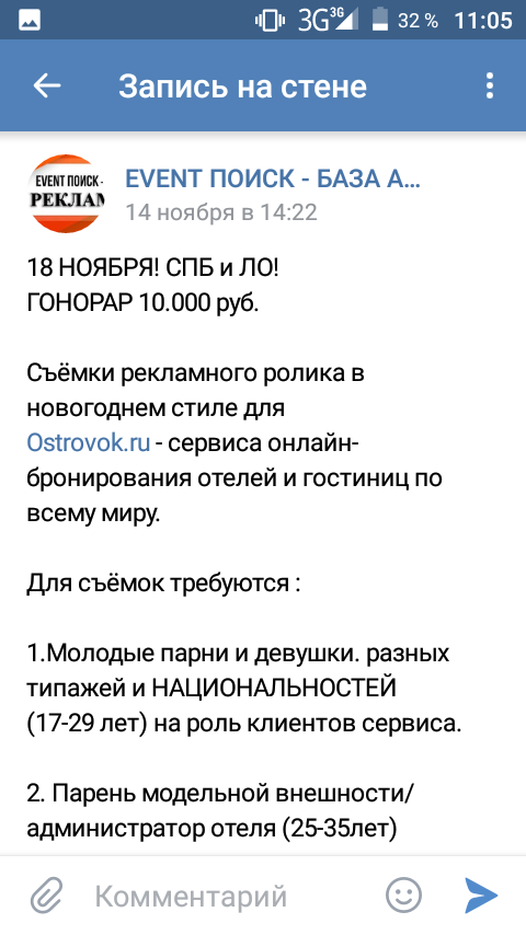 Мошенники... Ненавижу, б*#ть, мошенников Мошенники, Санкт-Петербург, Длиннопост, Развод на деньги