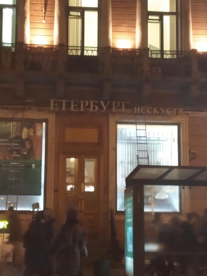 Едешь такой по Невскому а тут царит «исскуство» Грамотность, Правописание, Санкт-Петербург, Вывеска