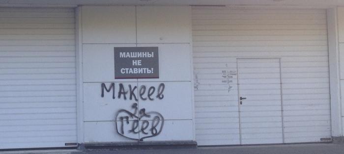 """Эксперт в суде объяснил, почему надпись """"Макеев за геев"""" не должна никого обижать Граффити, Филология, Русский язык, Геи, Юриспруденция, Петрозаводск, Лингвисты"""
