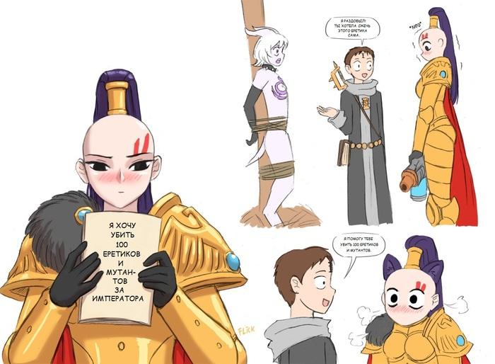 У сестры-сан проблемы с общением Flick-The-Thief, Warhammer 40k, Брат Диметриус, Проблема, Перевел сам, Комиксы