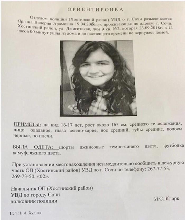 12-летняя девочка каннибал из Находки убивала и раньше. Текст, Длиннопост, Фотография, Новости, Каннибализм, Находка, Негатив