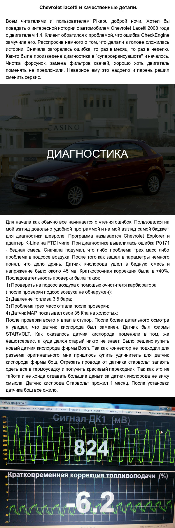 Chevrolet Lacetti Датчик Кислорода Компьютерная диагностика, Автоэлектрика, Длиннопост, Chevrolet