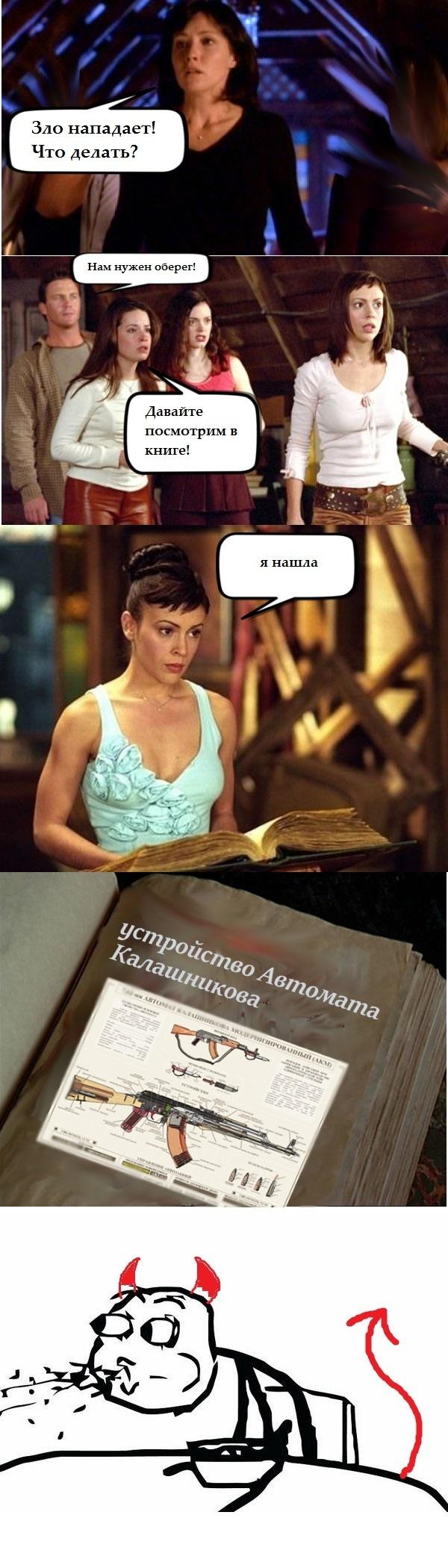 Оберег Зачарованные, Оберег, Автомат Калашникова, Длиннопост