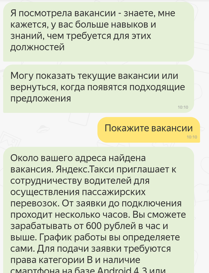 Ироничный яндекс Яндекс, Поиск работы, Бот