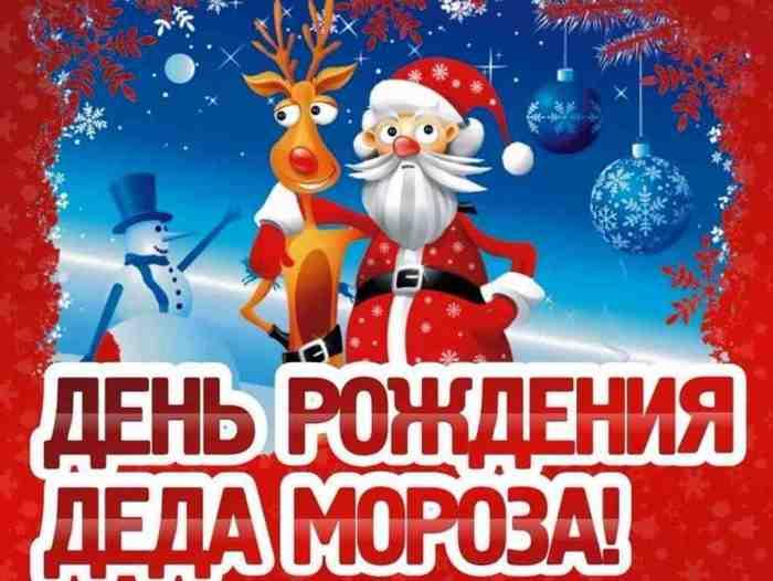 18 ноября - День рождения Деда Мороза Новый Год, Дед Мороз