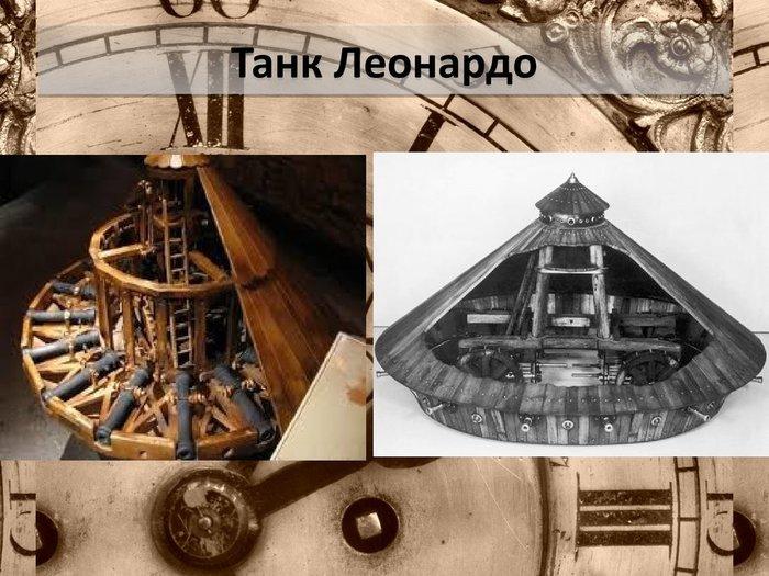 В Белоруссии создали танк по эскизам Леонардо да Винчи Танки, Беларусь, Леонардо да Винчи, Видео, Беларусьфильм
