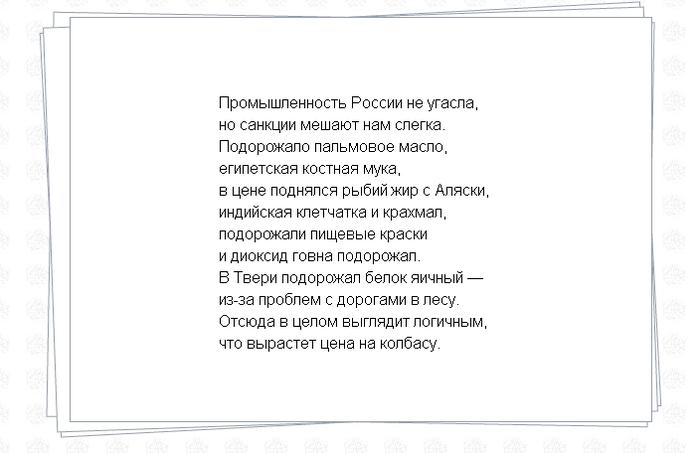 О санкциях, судьбе страны иколбасе Рост цен, Каганов, На злобу дня, Стихи