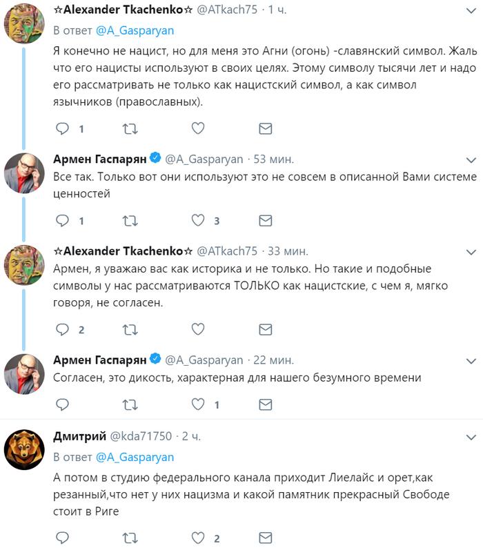 Вчера в Латвии отмечали 100 лет своей независимости Общество, Политика, Фашизм, Латвия, Нацисты, Армен Гаспарян, Twitter, Независимость