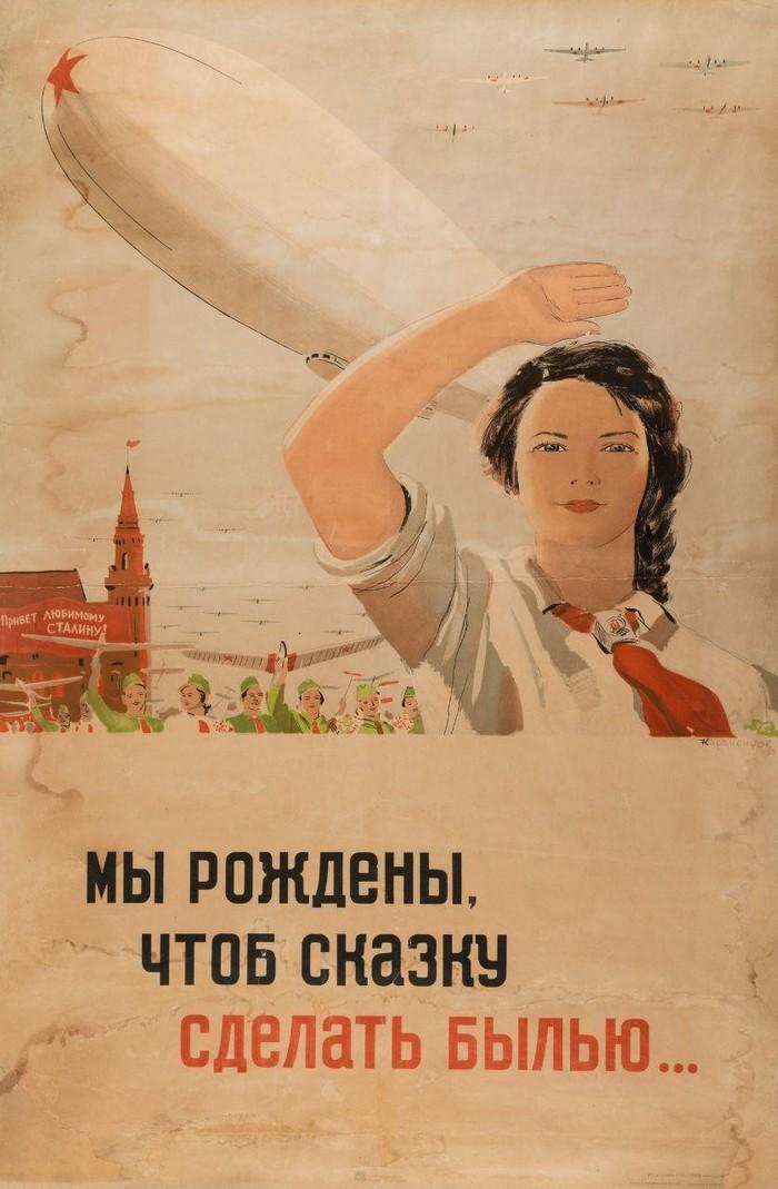 Плакат, СССР, 1937 год