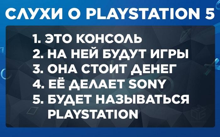 Наконец точные слухи о Playstation 5