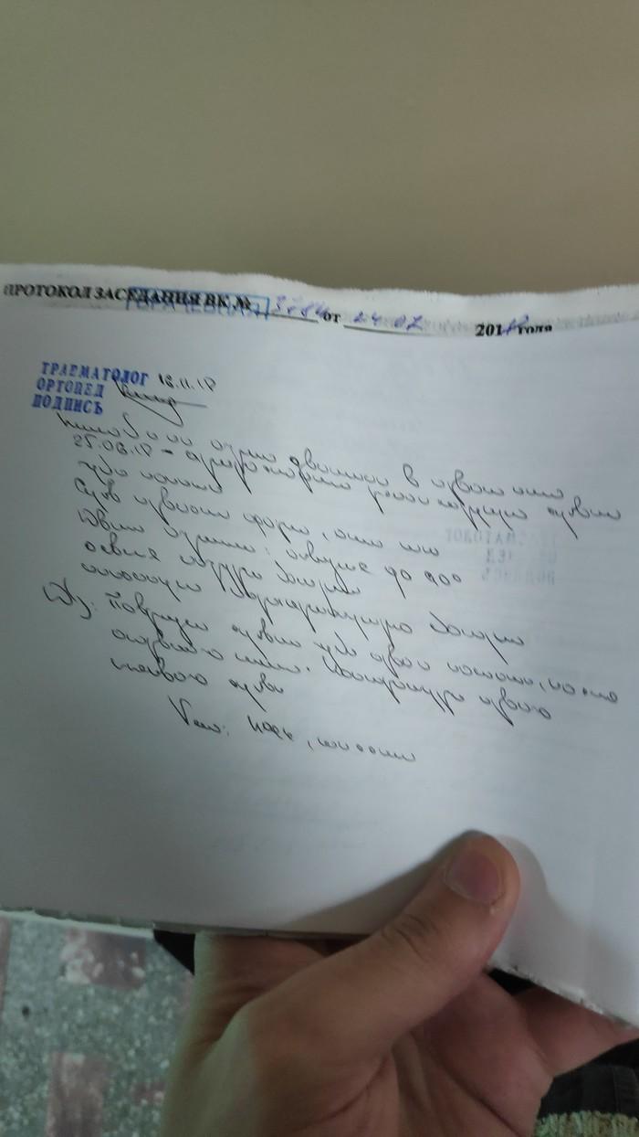 Тот момент, когда травматолог немножко из Мордора Медицина, Врачебный почерк, Властелин колец, Травматология
