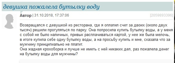 Женские форумы №146 Женский форум, Бред, DrDoctor, Длиннопост