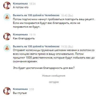 Про благодарность Благодарность, Переписка, Диалоги в сетях, ВКонтакте