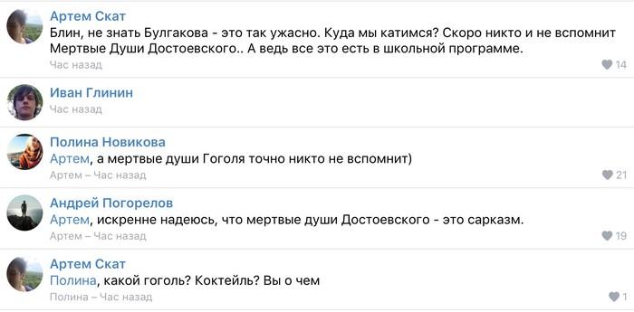 Мертвые Души Достоевского..
