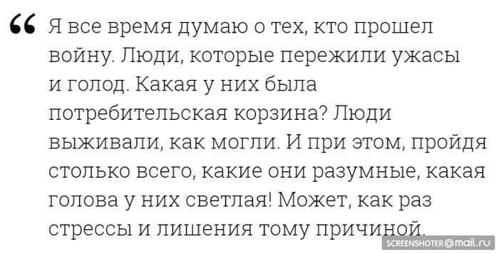 Прогиб засчитан Екатерина Лахова, Маразм, Голод, Прожиточный минимум, Совет федерации