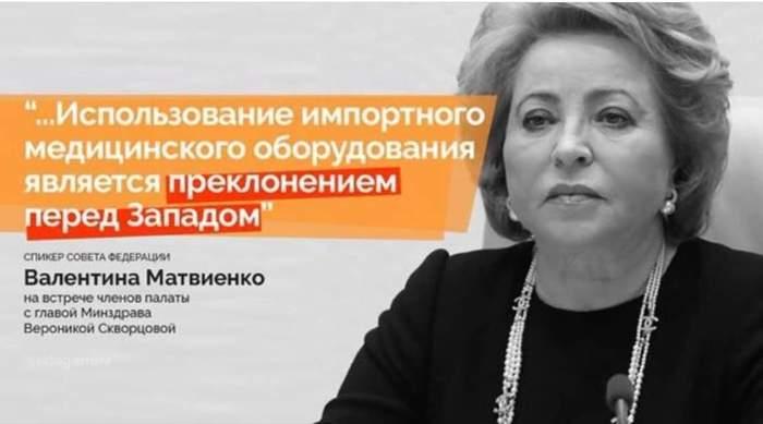 Матвиенко знает толк в импортозамещении Политика, Медицина, Новости, Перлы