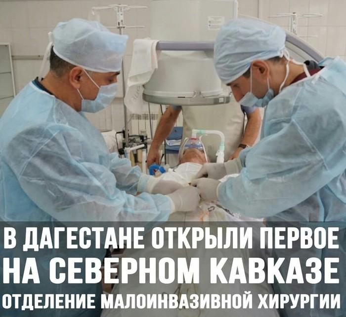 В Дагестане открыли первое на севером Кавказе отделение малоинвазивной хирургии. Хирург, Хирургия, Медицина, Врачи, Дагестан, Кавказ, Россия, Новости