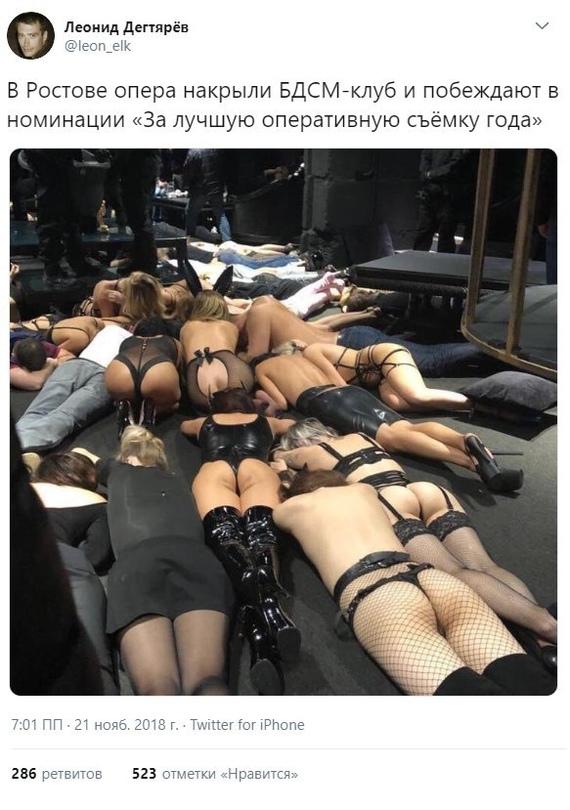А это запрещено что ли?Мордор какой-то.. BDSM, Ростов-На-Дону, Почти клубничка, Оперативная съемка