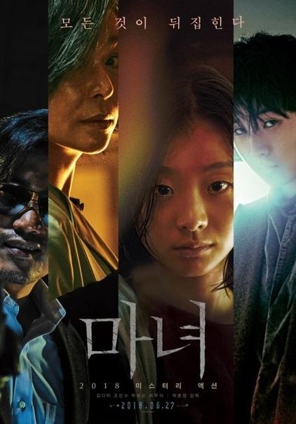 Что посмотреть: Ведьма: Начало /  Manyeo / Witch (2018) Ведьма Южная Корея, Азиатское кино, Корейское кино, Фантастика, Боевики, Видео, Длиннопост