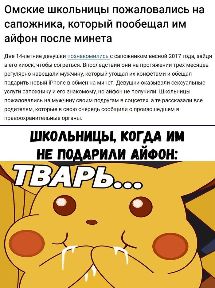 Свежие новости Школьницы, Минет, Новый айфон, Омск