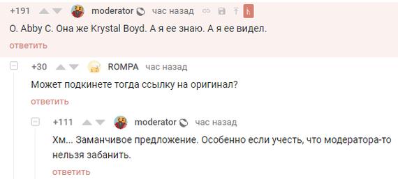 Ждем оригинал Модератор, Скриншот, Комментарии, Гифка