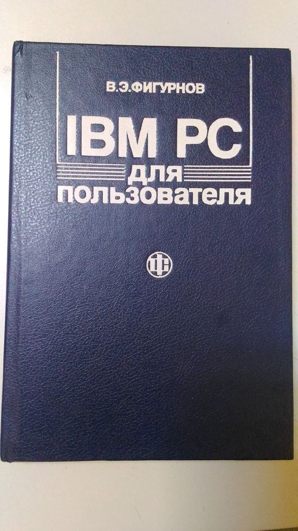 """""""У меня процессор не включается!.."""" Немного о терминах и о хорошей литературе IBM PC, Фигурнов, Процессор, Системный Блок, Книги, 90-е, Длиннопост"""
