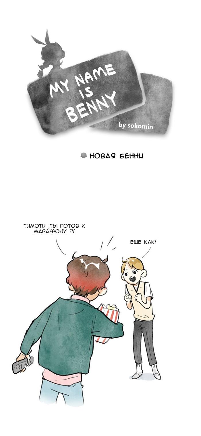 My name is Benny (Ep.35) Mnib, Sokomin, Перевел сам, Комиксы, Длиннопост