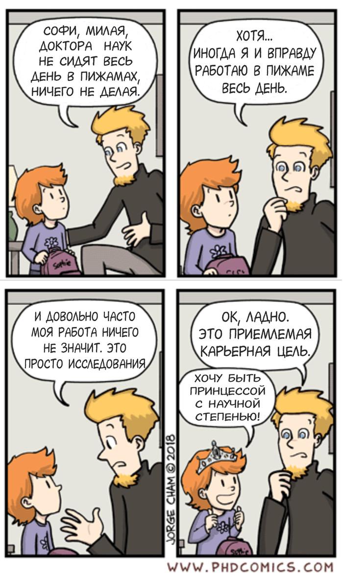 Основано на реальных событиях - 2 Комиксы, Phdcomics, Дети, Работа, Философия