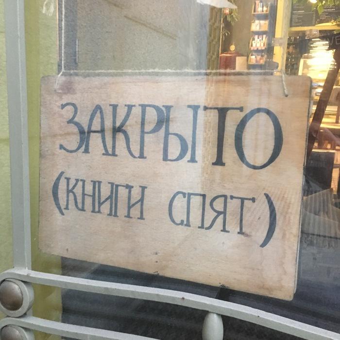 Утром в книжном. Санкт-Петербург, Книги, Сон