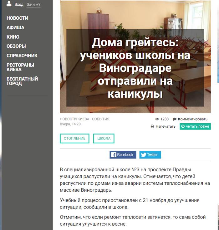 Каникулы продолжаются. Украина, Киев, ЖКХ, Каникулы, Школа