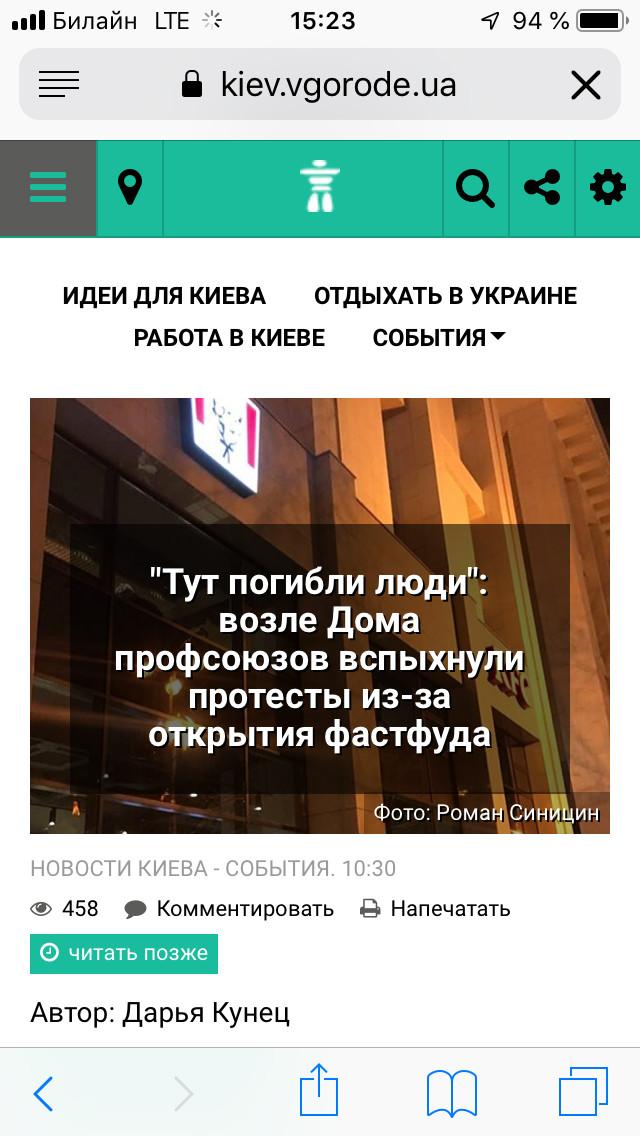 В здании киевского дома Профсоюзов (где во время Майдана также сгорели люди) открыли ресторан KFC Политика, Украина, Киев, KFC, Дом профсоюзов