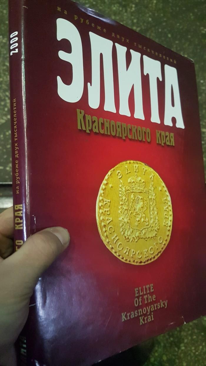 Книги для элиты Книги, Власть, Длиннопост